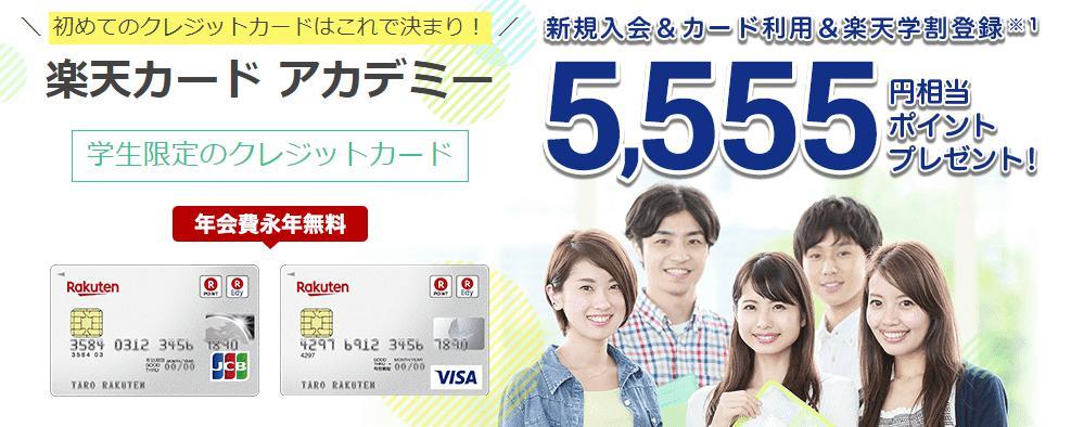 楽天カードアカデミー入会キャンペーン