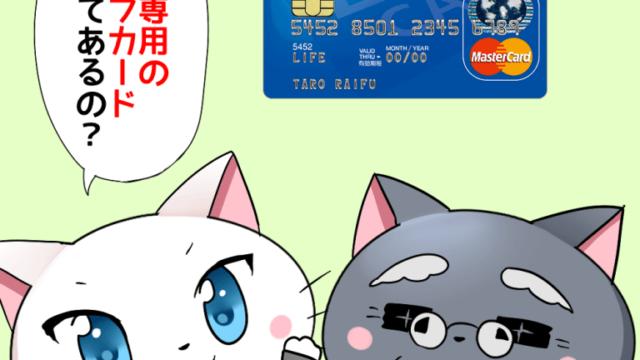 白猫が博士に『学生専用ライフカードなんてあるの?』と聞いているイラスト