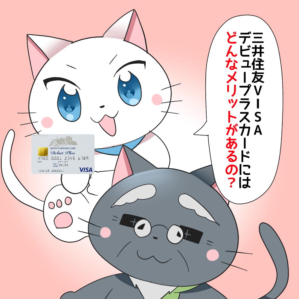 白猫が三井住友VISAデビュープラスカードを持ちながら 『三井住友VISAデビュープラスカードにはどんなメリットがあるの?』 と聞いているシーン