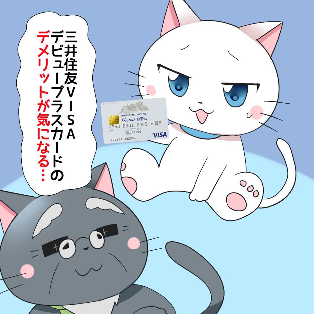 白猫が三井住友VISAデビュープラスカードを持ちながら博士に 『三井住友VISAデビュープラスカードのデメリットが気になる…』 と疑いながら言っているシーン