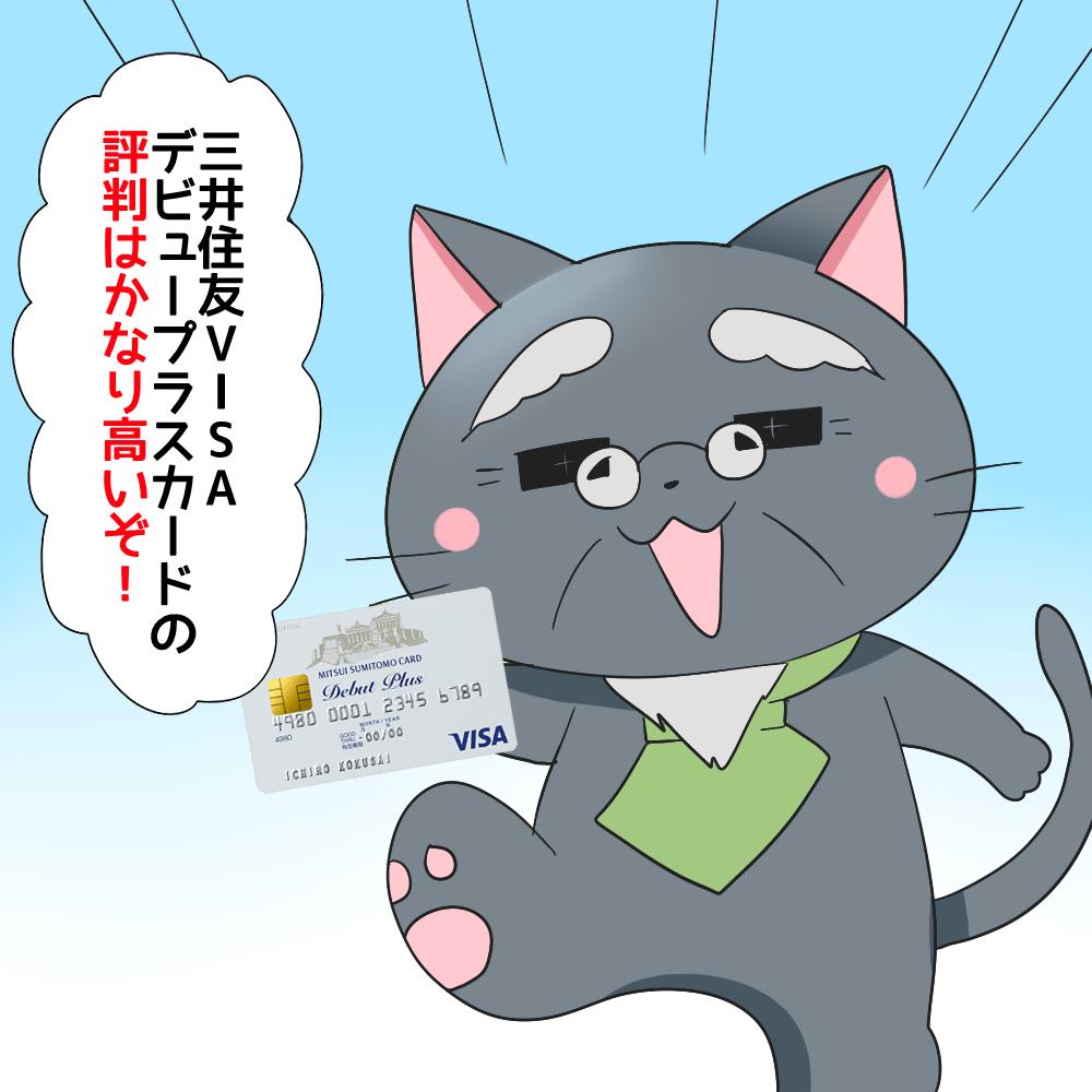 博士が三井住友VISAデビュープラスカードを持ちながら白猫に 『三井住友VISAデビュープラスカードの評判はかなり高いぞ!』 と言っているイラスト