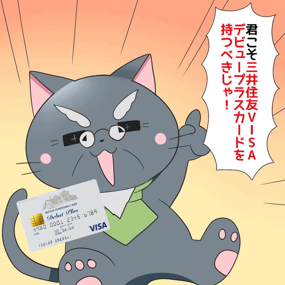 博士が三井住友VISAデビュープラスカードを持ちながら 『君こそ三井住友VISAデビュープラスカードを持つべきじゃ!』 と言っているイラスト