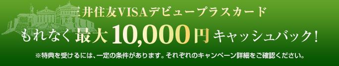 三井住友VISAデビュープラスカードの新規入会キャンペーン