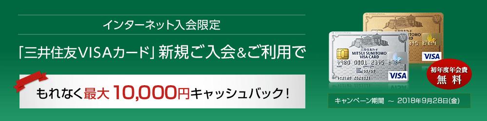 三井住友VISAアミティエカード(学生)の新規入会キャンペーン