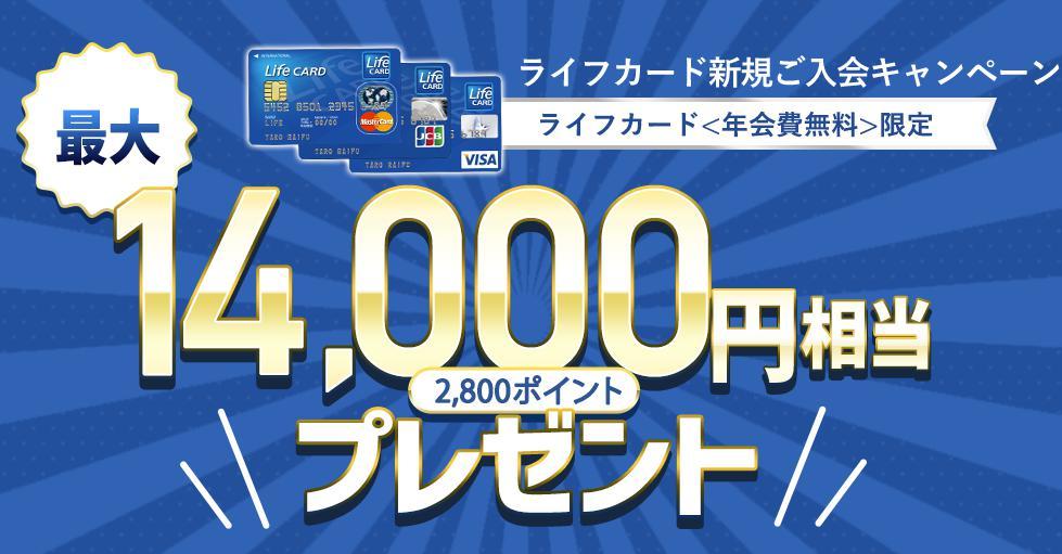 ライフカード入会キャンペーンは最大14,000円相当のポイント
