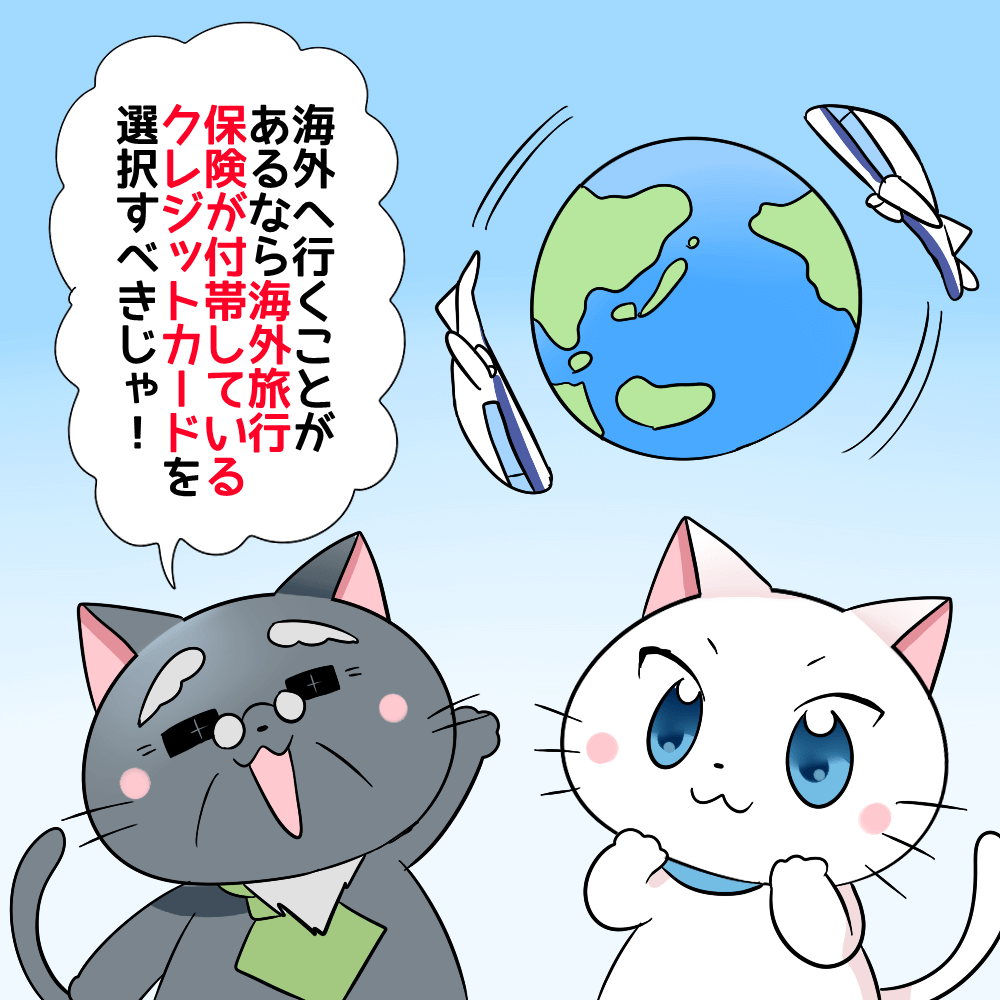 博士が白猫に 『海外へ行くことがあるなら海外旅行保険が付帯しているクレジットカードを選択すべきじゃ!』 と言っているイラスト(背景に地球の周りに飛行機が飛んでいるようなイラスト)