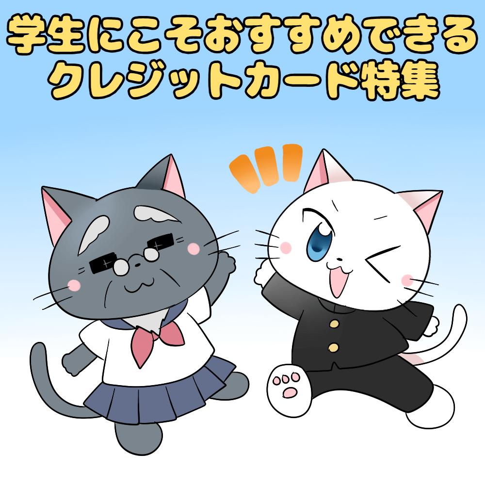 イラスト文字で 『学生にこそおすすめできるクレジットカード特集』 と記載して下に白猫と博士がいるイラスト